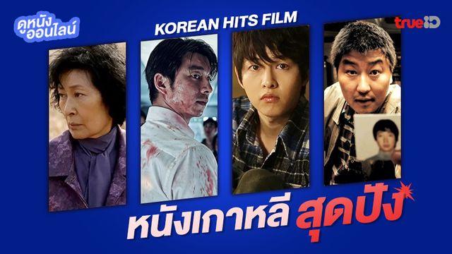 ดูหนังออนไลน์ 12 หนังเกาหลีเรื่องฮิต ตำนานเคยถล่มบ็อกซ์ออฟฟิศ