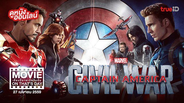 """Captain America: Civil War"" หนังเรื่องนี้ฉายเมื่อวันนั้น (Movie On That's Day)"