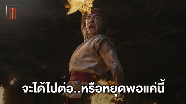 """ชะตากรรมภาคต่อหนัง """"Mortal Kombat"""" อยู่ในมือของแฟนหนัง"""