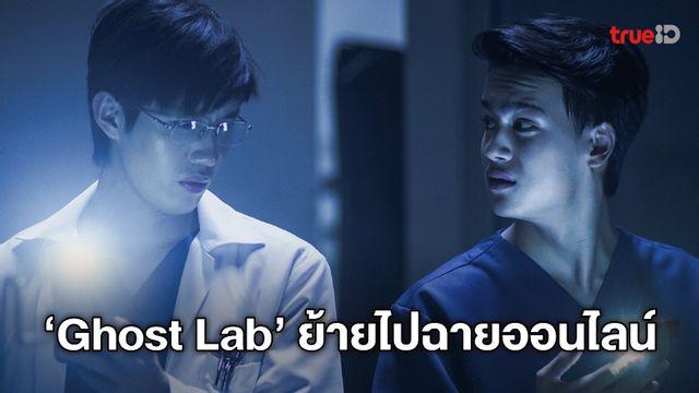 """""""Ghost Lab ฉีกกฎทดลองผี"""" หนังผีแนวใหม่ของจีดีเอช หนีโควิดฉายออนไลน์แทน"""