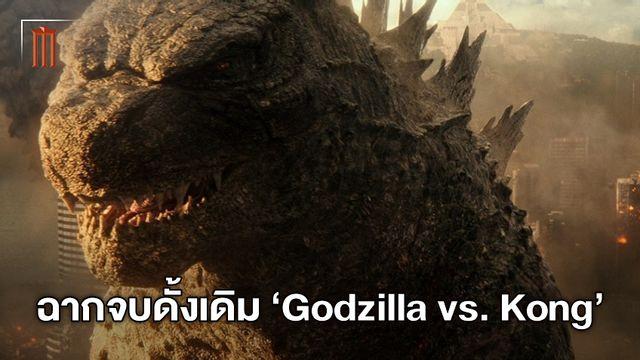 """ตอนจบดั้งเดิมที่ไม่ได้ใช้ของ """"Godzilla vs. Kong"""" จุดจบศึกราชันย์ ก่อนจะถูกเปลี่ยน"""