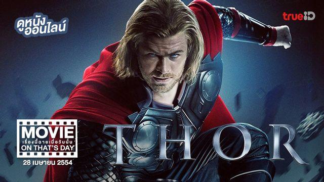 """Thor เทพเจ้าสายฟ้า"" หนังเรื่องนี้ฉายเมื่อวันนั้น (Movie On That's Day)"