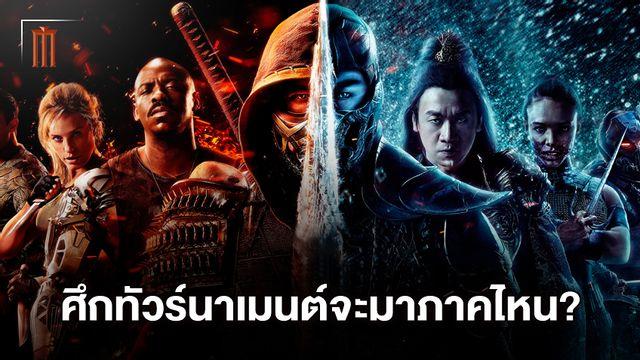 """เปิดแผนไตรภาค """"Mortal Kombat"""" ศึกทัวร์นาเมนต์การต่อสู้จะมาอยู่ภาคไหน?"""