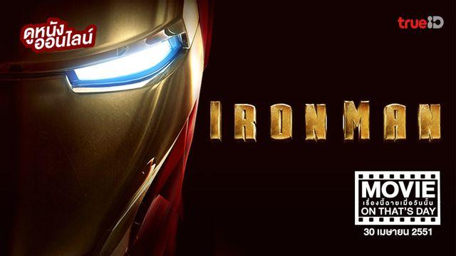 "Movie On That's Day: ""Iron Man มหาประลัยคนเกราะเหล็ก"" หนังเรื่องนี้ฉายเมื่อวันนั้น"