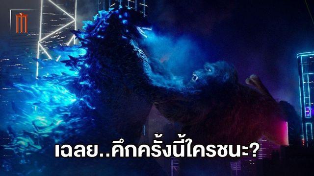 """ชี้ชัด """"Godzilla vs. Kong"""" ศึกครั้งนี้...ใครเป็นฝ่ายชนะ จากปากของผู้กำกับ"""