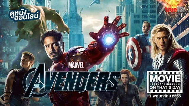 """The Avengers"" หนังเรื่องนี้ฉายเมื่อวันนั้น (Movie On That's Day)"