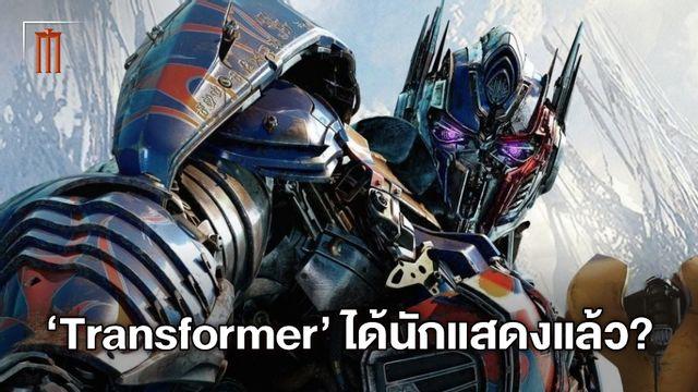 """เตรียมกลับสู่ไซเบอร์ตรอน! หนังใหม่จาก """"Transformer"""" ได้ตัวนักแสดงนำแล้ว"""