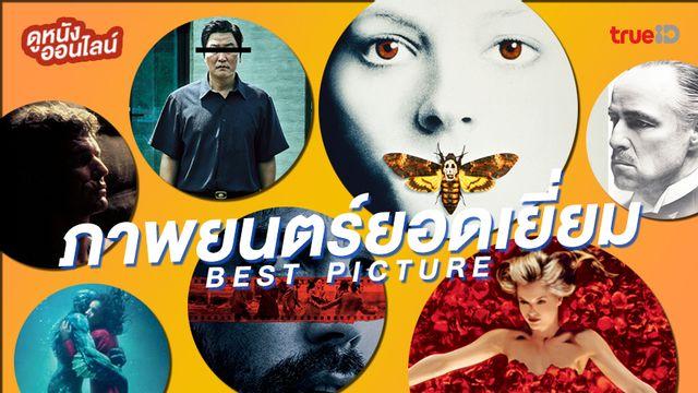 ดูหนังออนไลน์ Best Picture เจ้าของรางวัลออสการ์ หนังยอดเยี่ยมที่ทรูไอดี