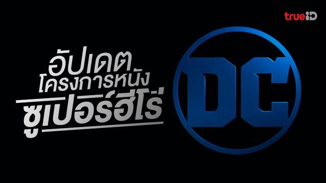 """อัปเดตโครงการหนังใหม่ """"ดีซี ฟิลม์ส"""" (DC Films) ปักหมุดทุกเรื่องเอาไว้ที่นี่"""
