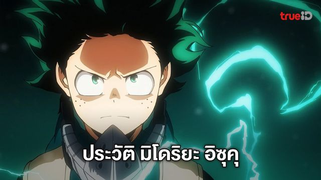 มิโดริยะ อิซุคุ ผู้สืบทอดอัตลักษณ์ One For All [Character Profile]