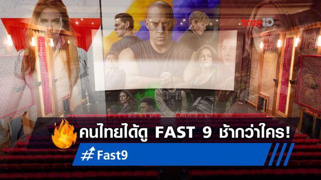 """โควิดทำซึม คนไทยจ่อได้ดู """"Fast and Furious 9"""" ช้ากว่าใครๆ ในเอเชีย"""