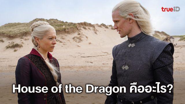 """8 สิ่งที่เรารู้จาก """"House of the Dragon"""" ซีรีส์ภาคต้นของ Game of Thrones"""