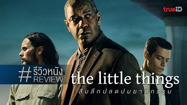 """พรีวิว-รีวิวหนัง """"The Little Things สืบลึกปลดปมฆาตกรรม"""" ขมวดปมสิ่งเล็กน้อยที่ยิ่งใหญ่"""