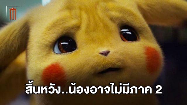 """อนาคตยังไม่ชัด """"Detective Pikachu 2"""" ไม่ชัวร์ว่าจะได้มีภาคต่อหรือไม่"""