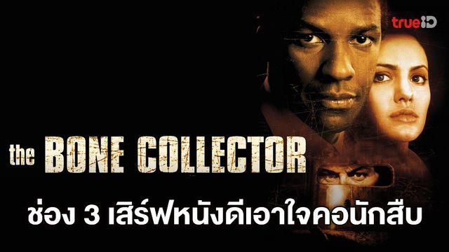 """สืบล่าฆาตกรโหด """"The Bone Collector"""" ช่อง 3 เสิร์ฟหนังดีเอาใจคอนักสืบ"""