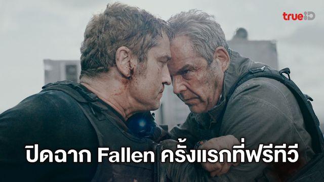 """ปิดไตรภาค Fallen ครั้งแรกบนจอฟรีทีวี """"Angel Has Fallen"""" ที่ MONO29"""