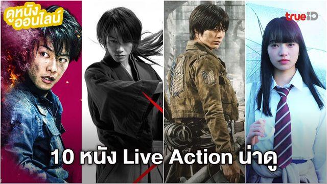 ดูหนังออนไลน์ 10 ภาพยนตร์ Live Action ที่สร้างจากการ์ตูนชื่อดัง