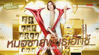"""ดูซีรีส์ออนไลน์ """"Doctor-X"""" แพทย์หญิงสุดแซ่บ! ต้อนรับการมาของซีซั่น 7"""