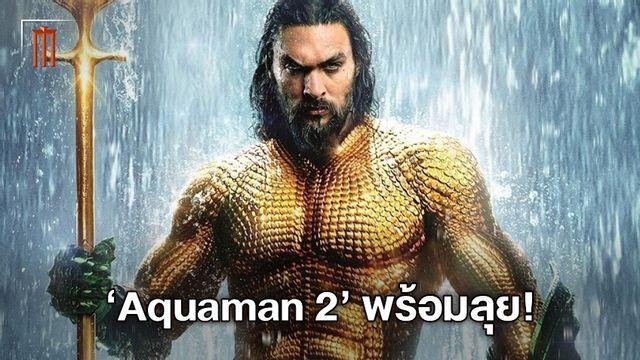 """นับวันรอ """"Aquaman 2"""" จะเปิดกล้องกรกฎาคมนี้ วางคิฉายไว้ปลายปี 2022"""