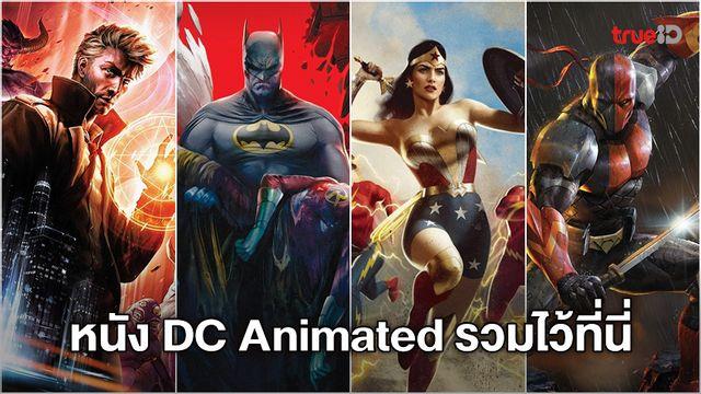 รวมลิงค์ดู หนังอนิเมชั่นซูเปอร์ฮีโร่จักรวาล DC Animated Movie Universe