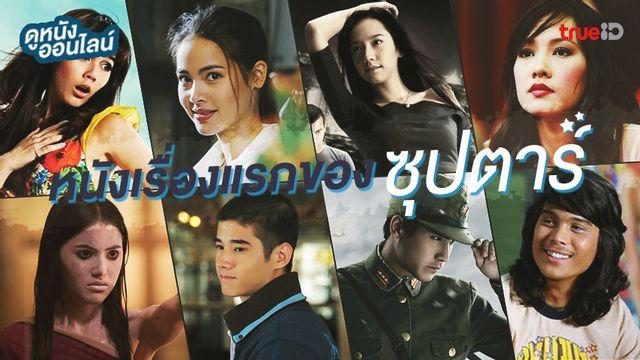 """ดูหนังออนไลน์ ย้อนอดีตวันวานกับ """"หนังเรื่องแรก"""" ของซุปตาร์เมืองไทย"""