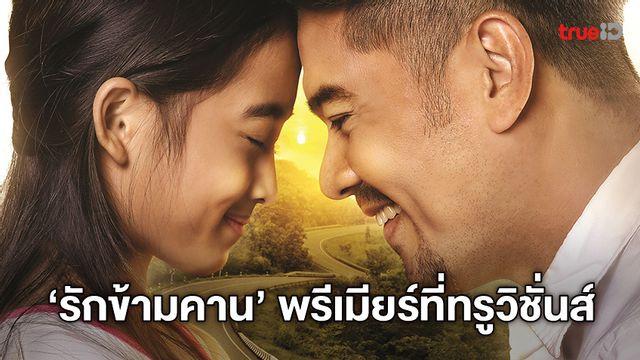 """ทรูวิชั่นส์ พรีเมียร์หนังไทย """"รักข้ามคาน"""" มาเยียวยาแผลใจ...จากความทรงจำ"""