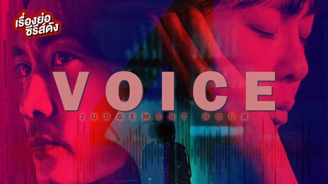 เรื่องย่อซีรีส์เกาหลี Voice 4 ตอนจบ