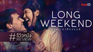 """พรีวิว-รีวิวหนัง """"Long Weekend"""" (ช่วงเวลาต้องมนต์) รักเธอจัง ยัยความรัก..ถูกเวลา"""