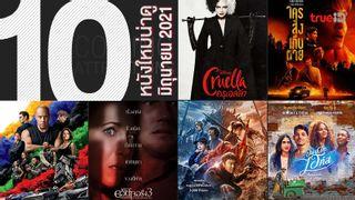 10 หนังใหม่น่าดู เรียงคิวเข้าโรงหนัง ประจำเดือนมิถุนายน 2021