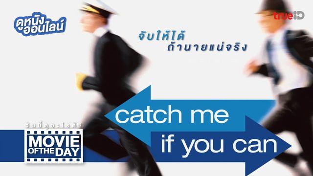 """Catch Me If You Can"" แนะนำหนังน่าดูประจำวันที่ทรูไอดี (Movie of the Day)"