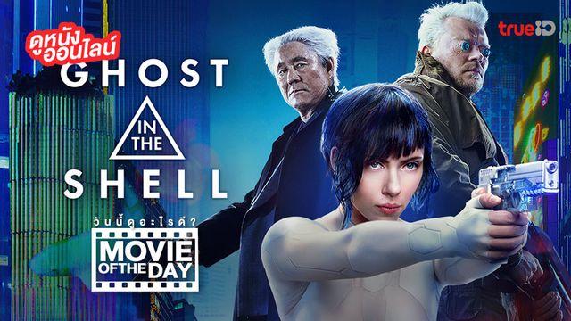 """Ghost in the Shell"" แนะนำหนังน่าดูประจำวันที่ทรูไอดี (Movie of the Day)"