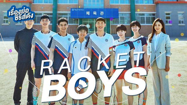 เรื่องย่อซีรีส์เกาหลี Racket Boys ตอนล่าสุด