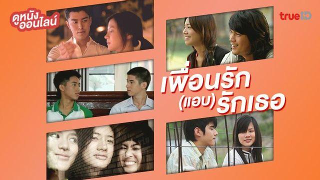 ดูหนังออนไลน์ 10 หนังไทยตอบโจทย์คนแอบรัก รักข้างเดียว..ก็คือความรัก