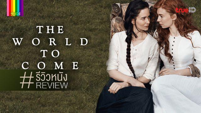 """พรีวิว-รีวิวหนัง """"The World to Come"""" โศกนาฏกรรมรักระหว่างเธอ...และเธอ"""