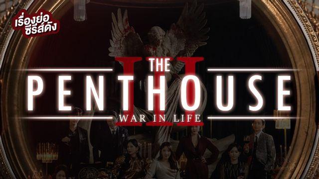 เรื่องย่อซีรีส์เกาหลี The Penthouse ซีซั่น 3 ตอนล่าสุด