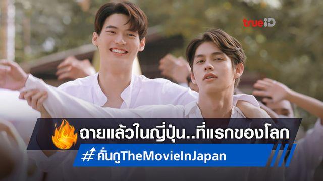 """""""เพราะเราคู่กัน The Movie"""" ได้ฤกษ์ฉายที่ญี่ปุ่นแล้ว เป็นที่แรกของโลก"""