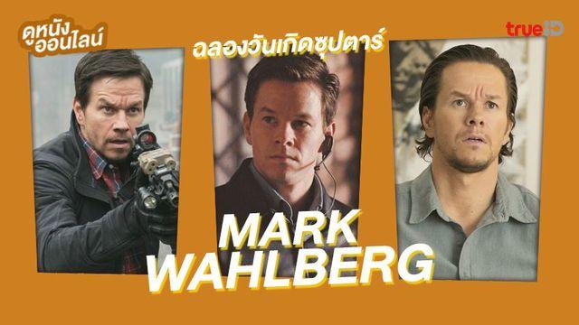 """สุขสันต์วันเกิด """"มาร์ค วาห์ลเบิร์ก"""" หล่อเฟิร์มขึ้นเลข 5 กับหนังฮิต 9 เรื่อง!"""