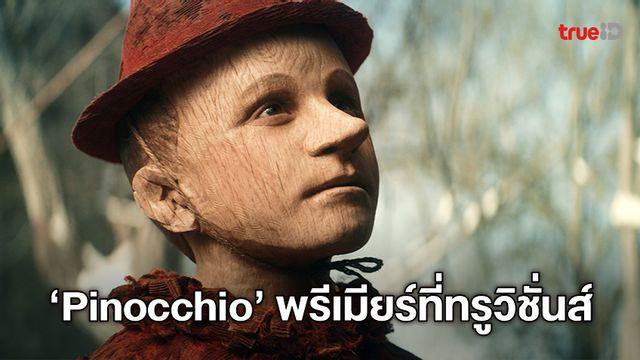 """จากนิทานสู่โลกแฟนตาซี """"Pinocchio"""" พร้อมพรีเมียร์ฉายที่ทรูวิชั่นส์"""