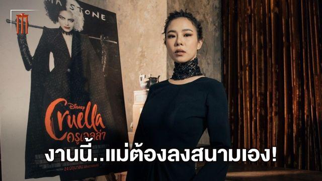 """เปิดตัว """"คริส หอหวัง"""" คือผู้จะมาให้เสียงพากย์ไทย """"Cruella"""" พร้อมจัดลุคสุดแซ่บ"""