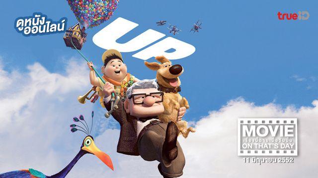 """""""Up ปู่ซ่าบ้าพลัง"""" หนังเรื่องนี้ฉายเมื่อวันนั้น (Movie On That's Day)"""