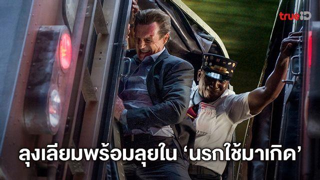 """เลียม นีสัน สืบดุถึงใจ """"The Commuter"""" ครั้งแรกฟรีทีวีไทยที่ช่อง MONO29"""