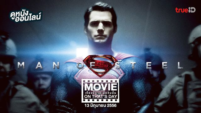 """Man of Steel บุรุษเหล็กซูเปอร์แมน"" หนังเรื่องนี้ฉายเมื่อวันนั้น (Movie On That's Day)"
