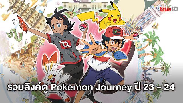 รวมลิงค์ดูการ์ตูนออนไลน์ Pokémon Journey ปี 23 - 24
