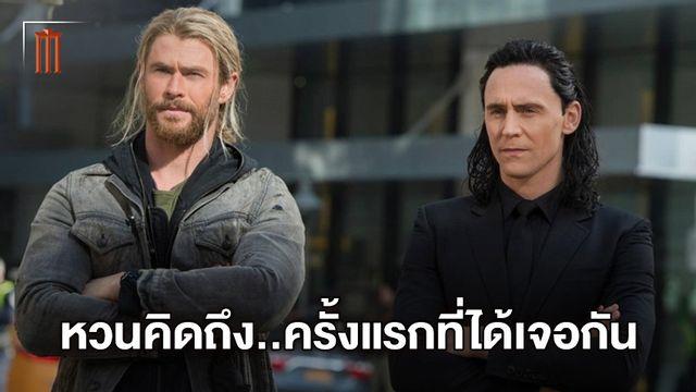 """ทอม ฮิดเดลสตัน เล่าประสบการณ์ที่เจอ คริส เฮมส์เวิร์ธ ครั้งแรกก่อนถ่ายทำ """"Thor"""""""