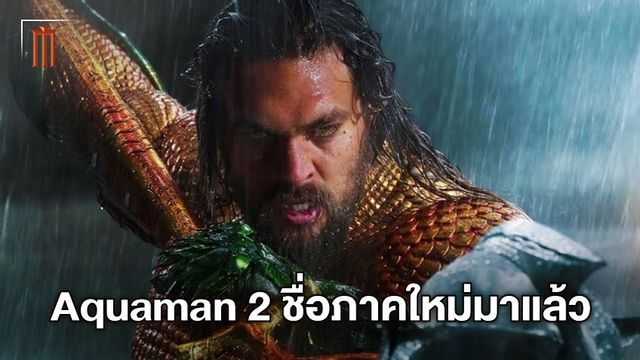 """มาแล้ว! เจมส์ วาน เผยชื่อภาคต่อฮีโร่เจ้าสมุทรแห่งดีซี """"Aquaman 2"""""""