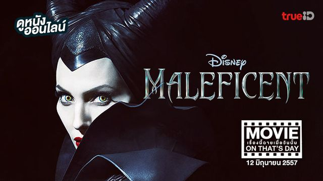 """Maleficent กำเนิดนางฟ้าปีศาจ"" หนังเรื่องนี้ฉายเมื่อวันนั้น (Movie On That's Day)"