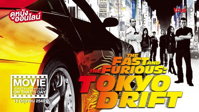"""""""The Fast and the Furious: Tokyo Drift"""" หนังเรื่องนี้ฉายเมื่อวันนั้น (Movie On That's Day)"""