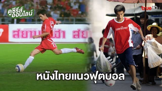 ดูหนังออนไลน์ เอาใจแฟนลูกหนัง กับหนังไทยแนวฟุตบอล