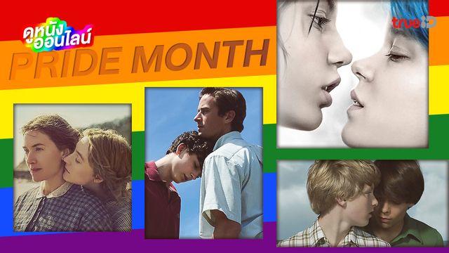 ดูหนังออนไลน์ กับ 12 หนังดีหนังดัง LGBTQ ที่ทรูไอดี เฉลิมฉลอง Pride Month