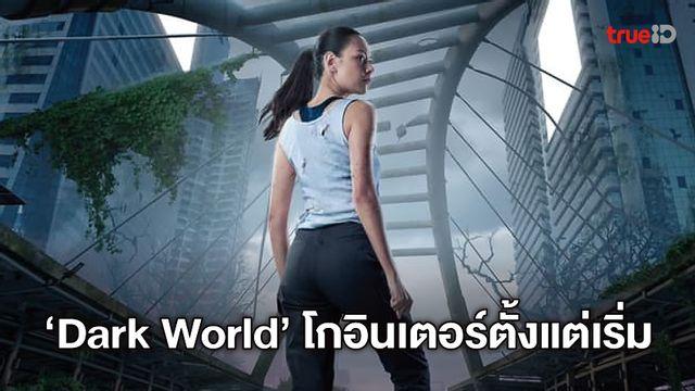 """""""Dark World"""" หนังไทยฟอร์มแปลกตา ถูกเลือกไปฉายเทศกาลหนังที่ปูชอน"""